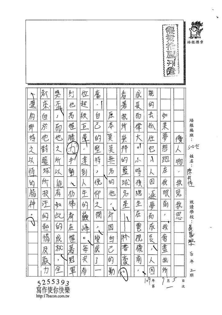 109WE101陳邦恆(1).tif