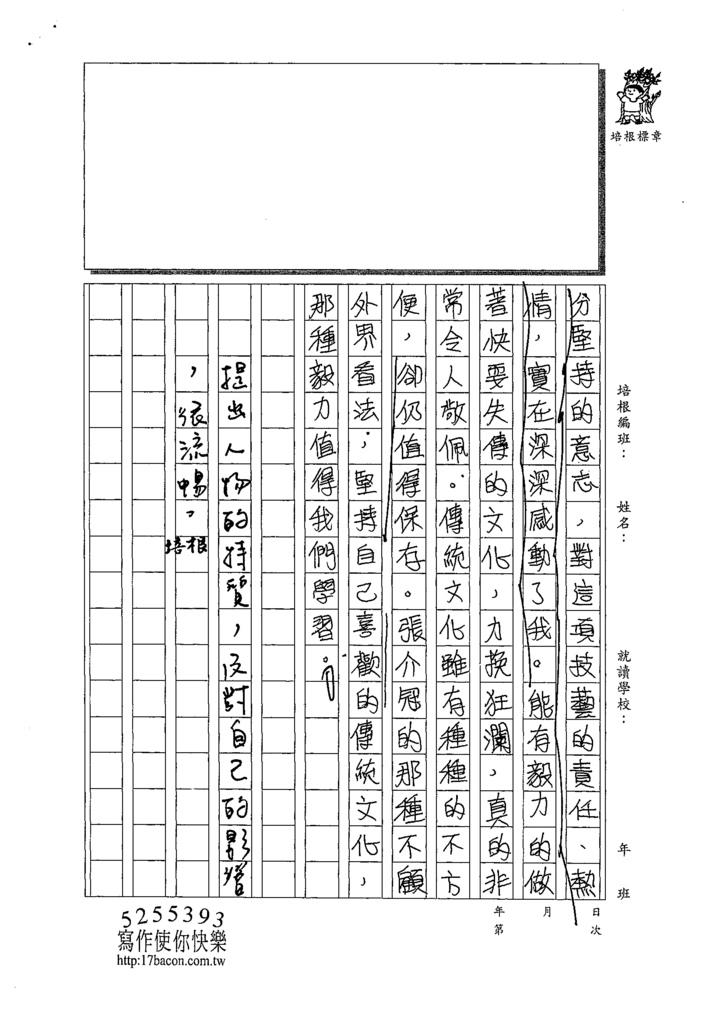 109WE101張哲與 (3).tif