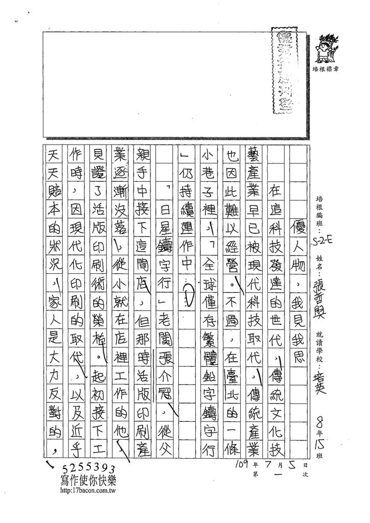 109WE101張哲與 (1).tif
