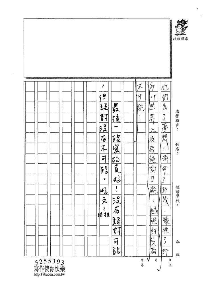109WE101陳邦恆(3).tif