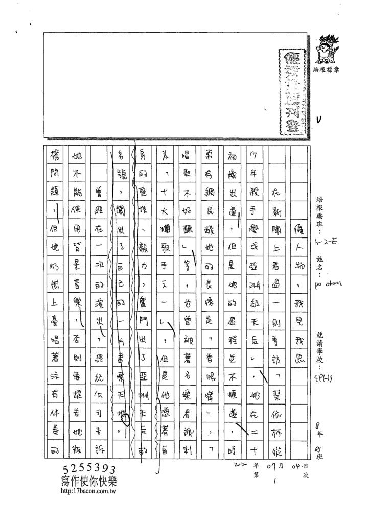 109WE101楊帛蓁 (1).tif