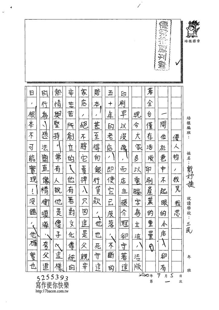 109WE101戴妤婕 (1).tif