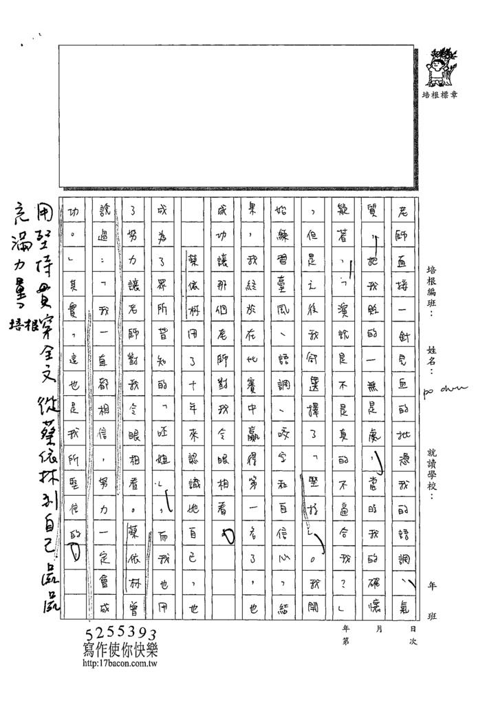 109WE101楊帛蓁 (3).tif