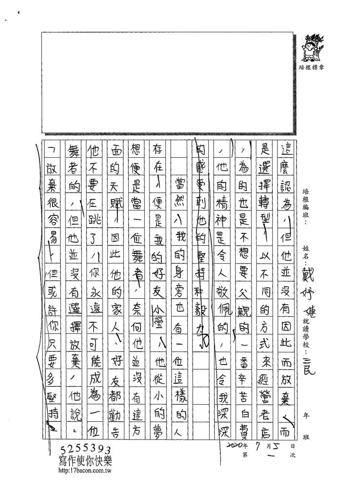 109WE101戴妤婕 (2).tif