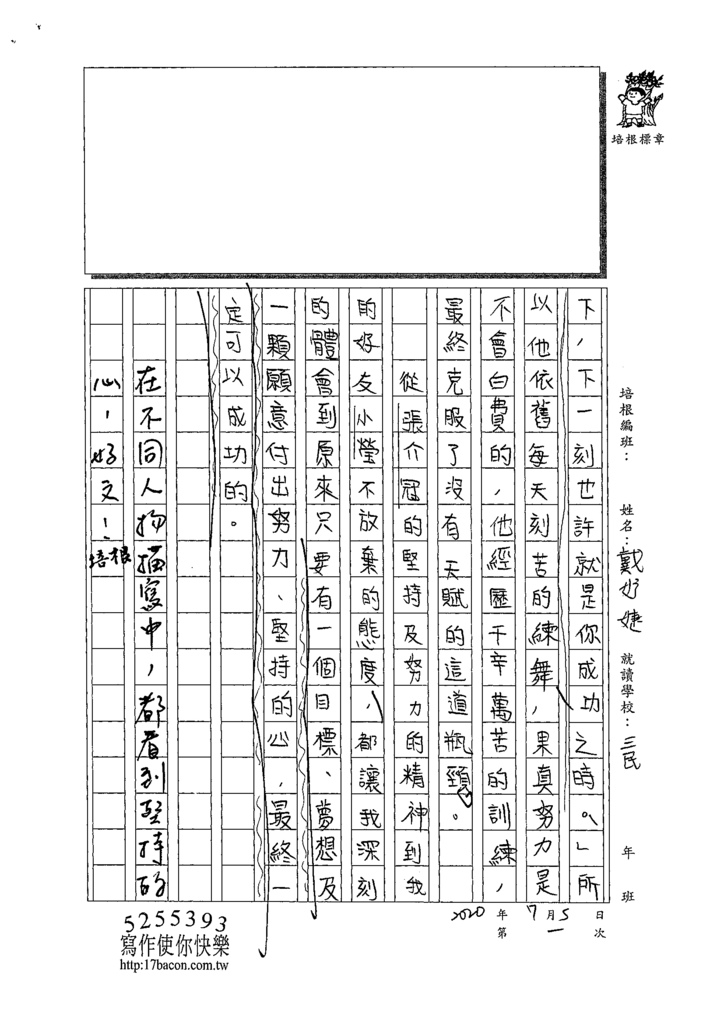 109WE101戴妤婕 (3).tif