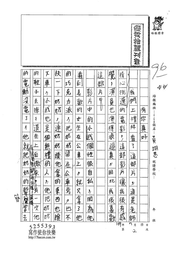 109W5103黃翊恩 (1).tif