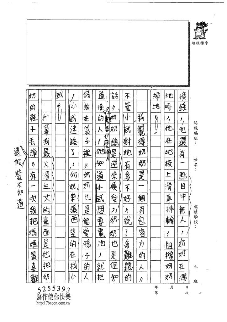 109W5103黃翊恩 (2).tif