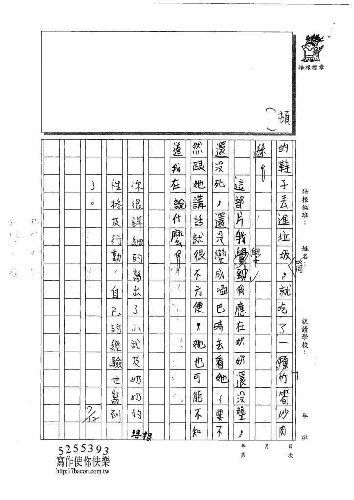 109W5103黃翊恩 (3).tif
