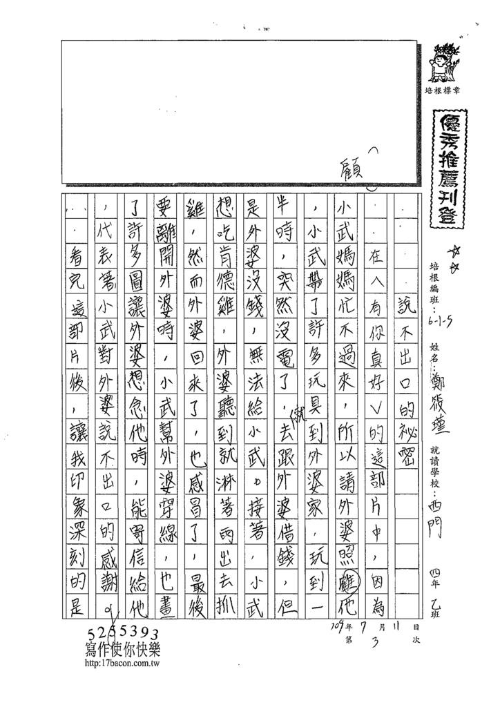109夏W5103鄭筱瑾(1).tif