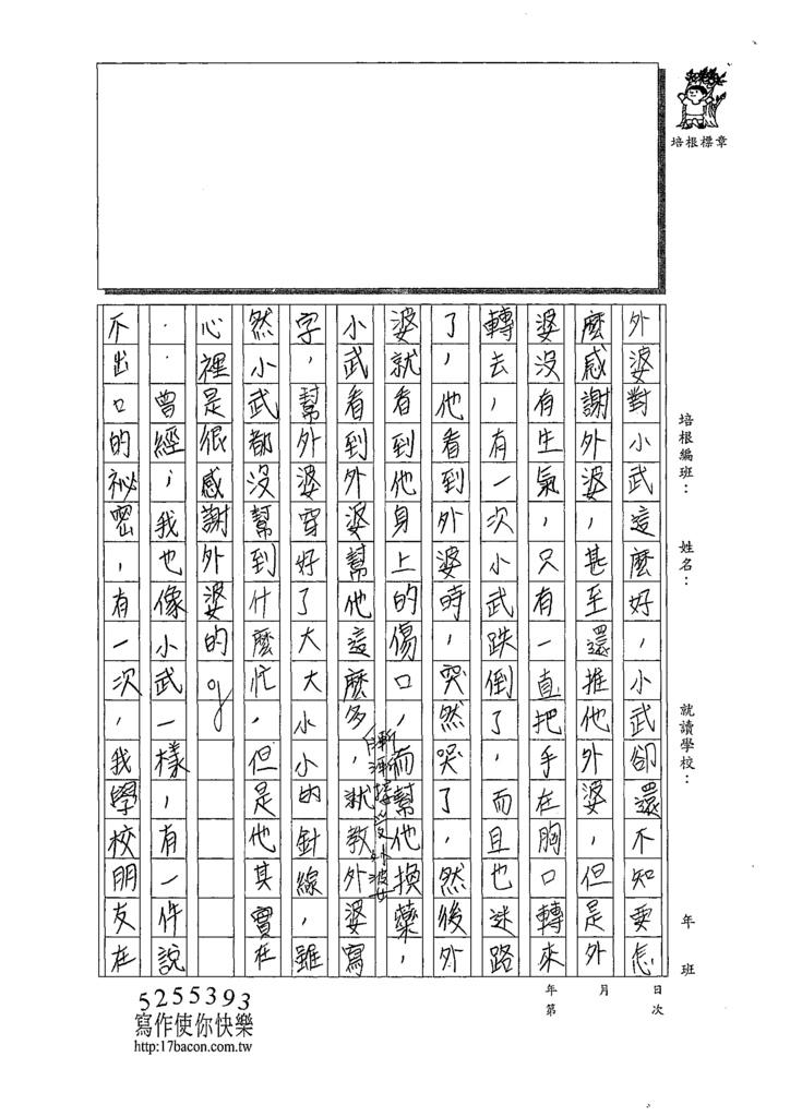 109夏W5103鄭筱瑾(2).tif