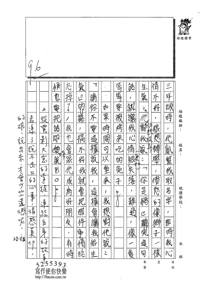 109夏W5103鄭筱瑾(3).tif