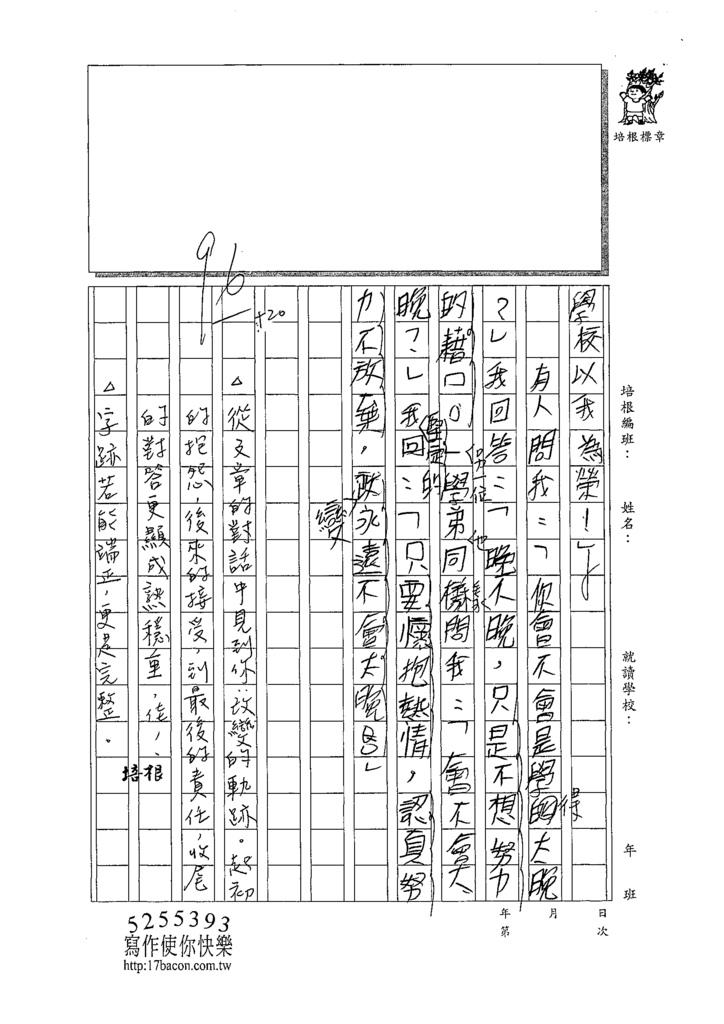 W6102張恩睿 (3).tif