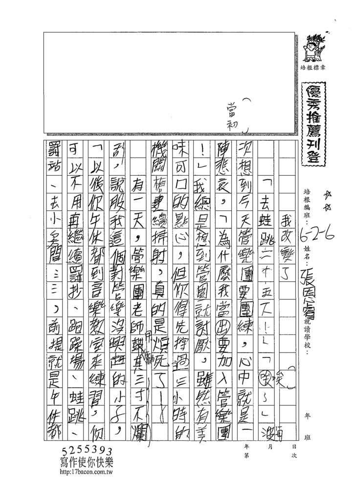 W6102張恩睿 (1).tif