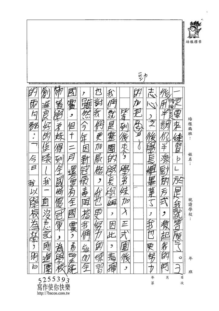 W6102張恩睿 (2).tif
