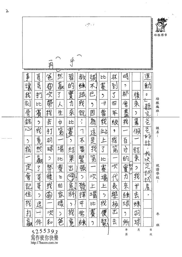 W6102楊逸廷 (2).tif