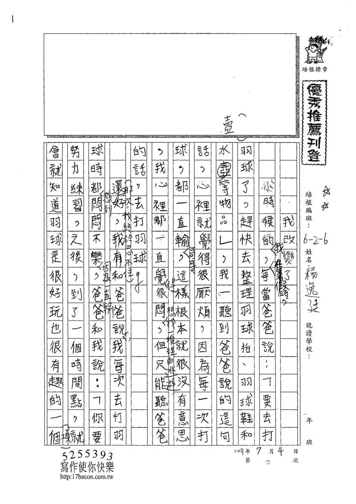 W6102楊逸廷 (1).tif