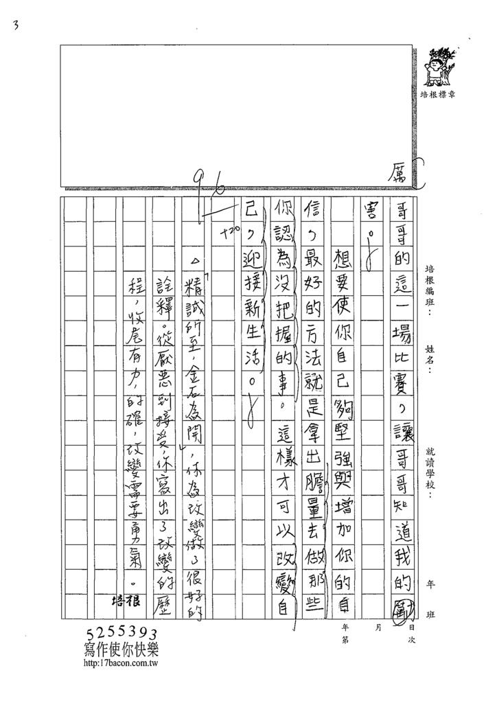 W6102楊逸廷 (3).tif