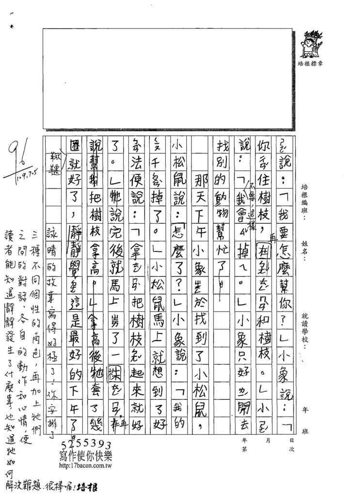 109W3102張詠晴 (2).tif