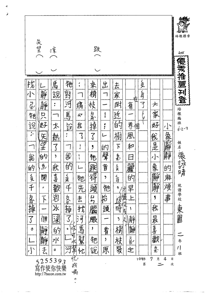 109W3102張詠晴 (1).tif