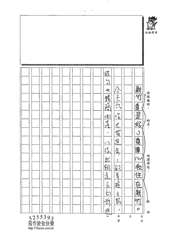 109W6103李建翰 (3).tif