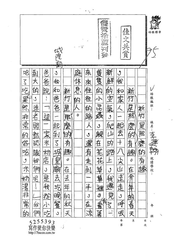 109W6103李建翰 (1).tif