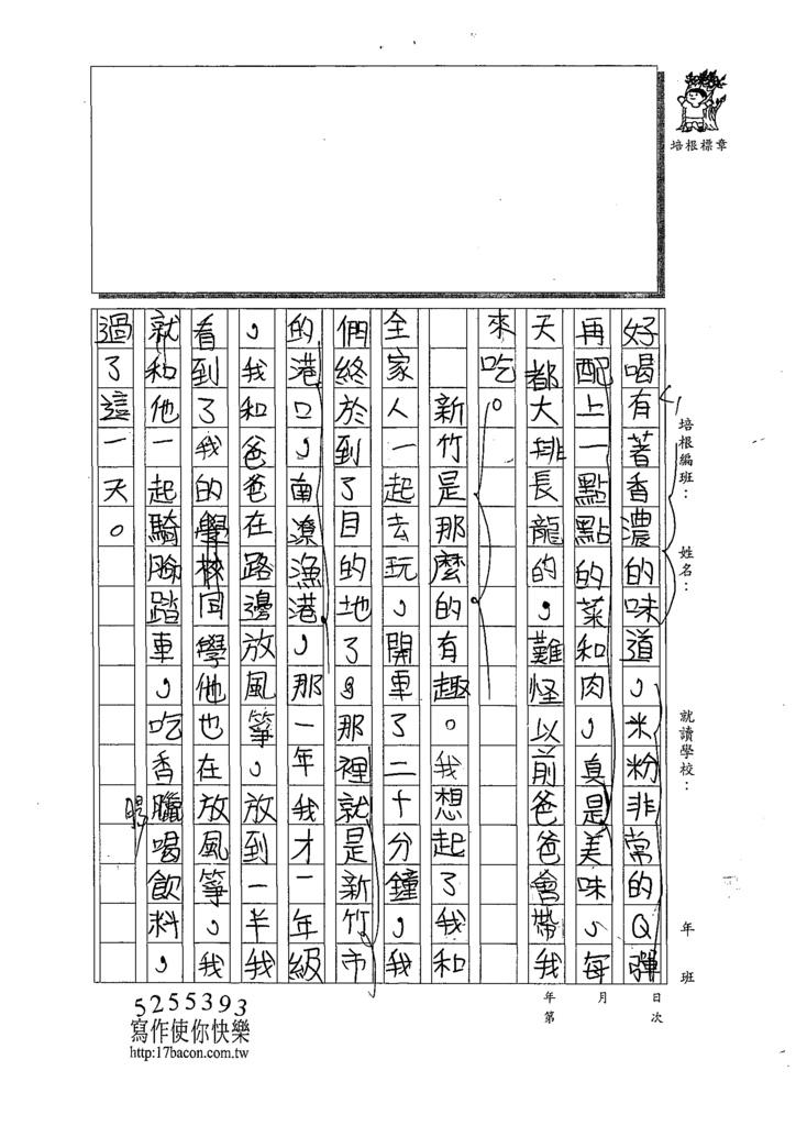 109W6103李建翰 (2).tif
