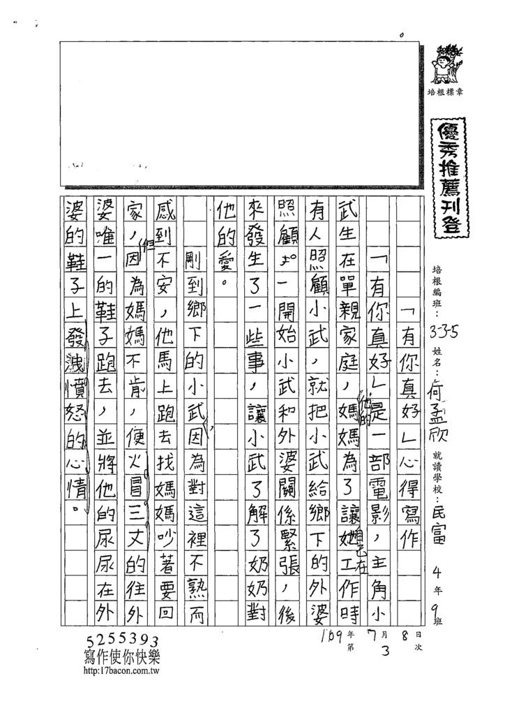 109W5103何孟欣 (1).tif