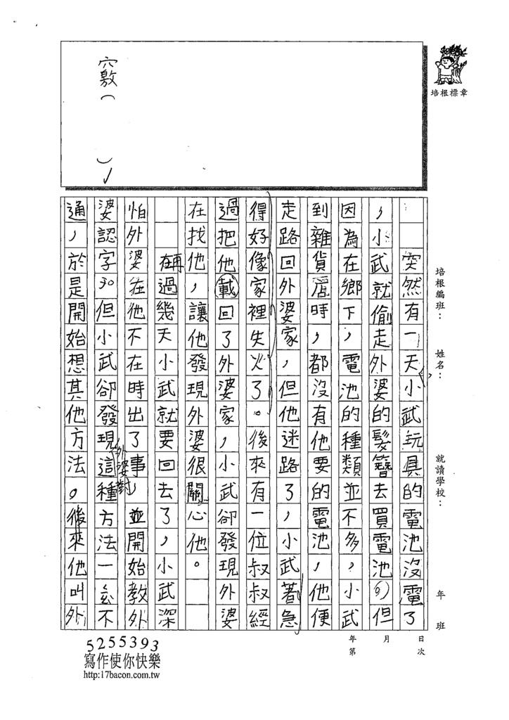 109W5103何孟欣 (2).tif