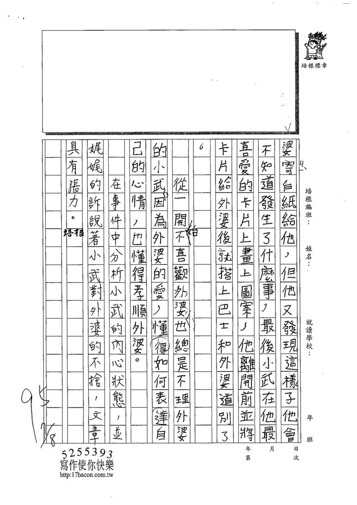 109W5103何孟欣 (3).tif