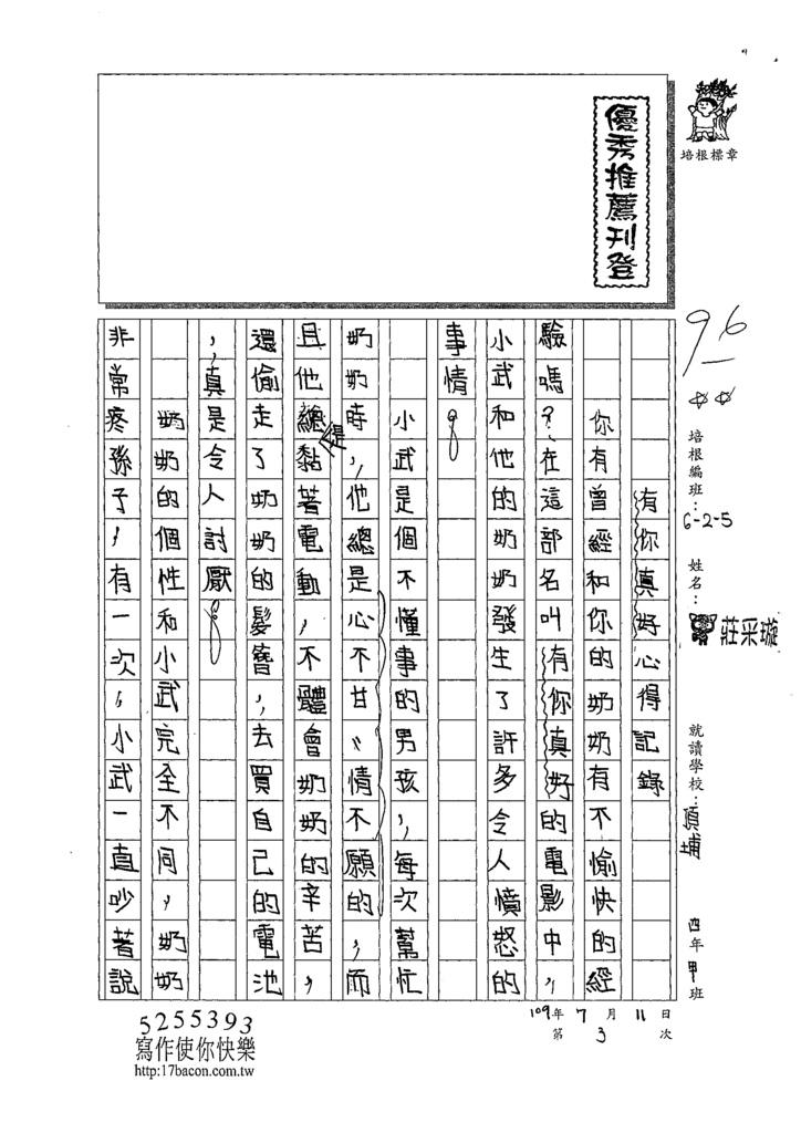 109W5103莊采璇 (1).tif