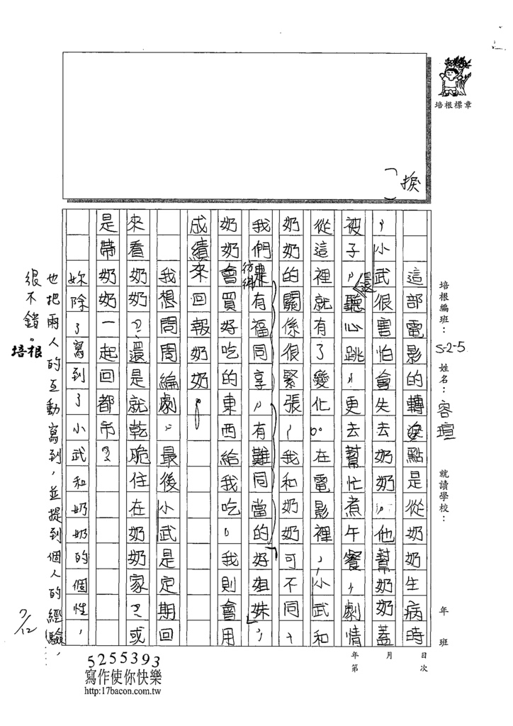109W5103張容瑄 (2).tif
