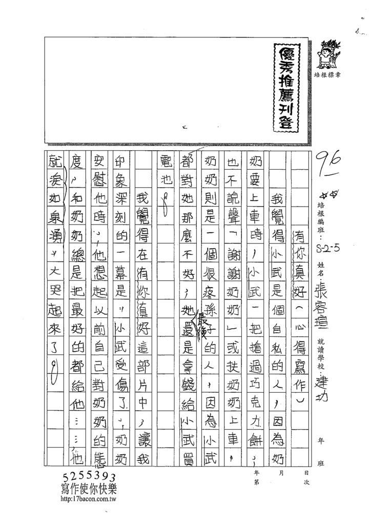 109W5103張容瑄 (1).tif