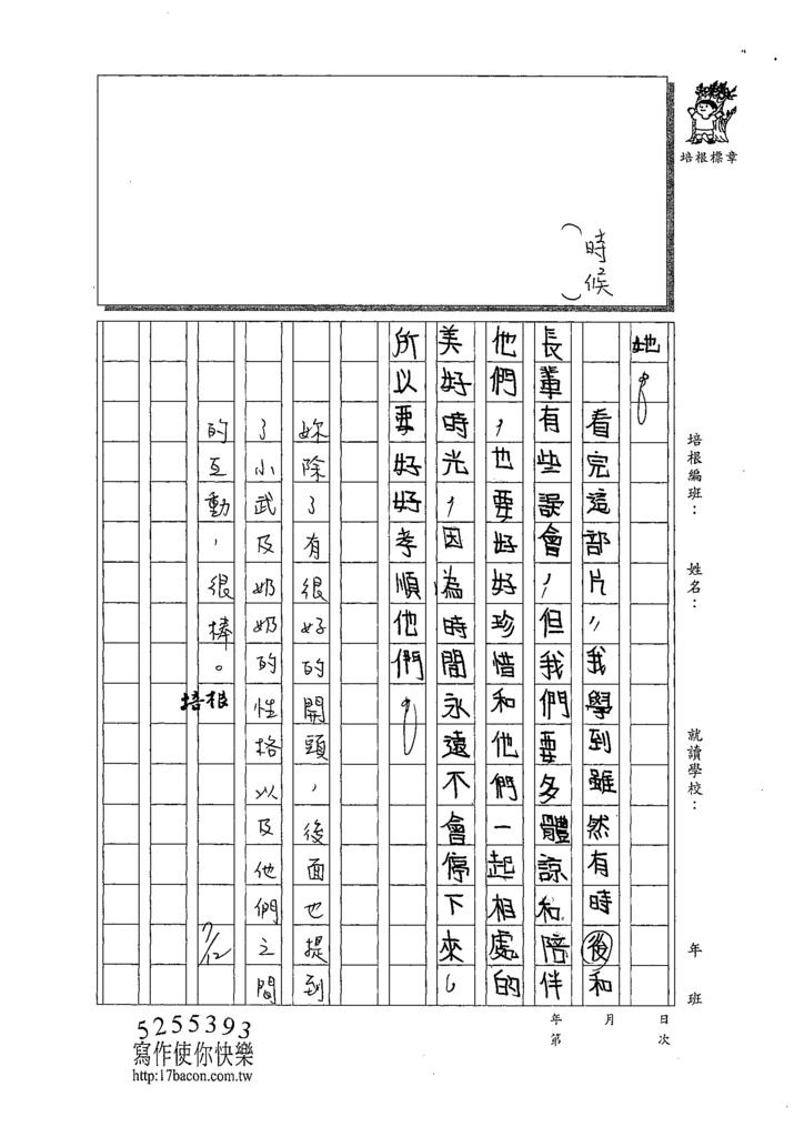109W5103莊采璇 (3).tif