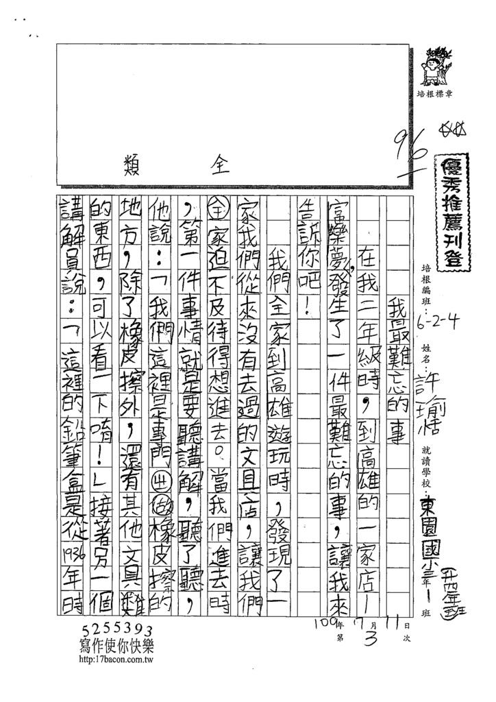 109W4103許瑜恬 (1).tif