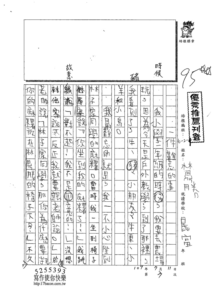 109W4103林鼎勝 (1).tif