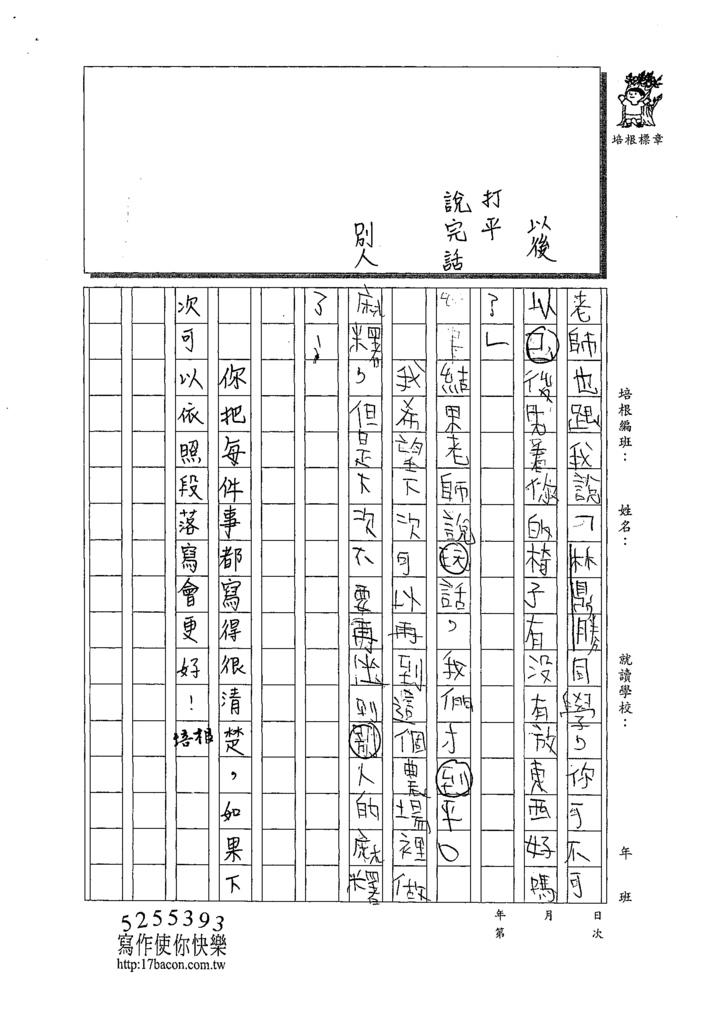 109W4103林鼎勝 (2).tif