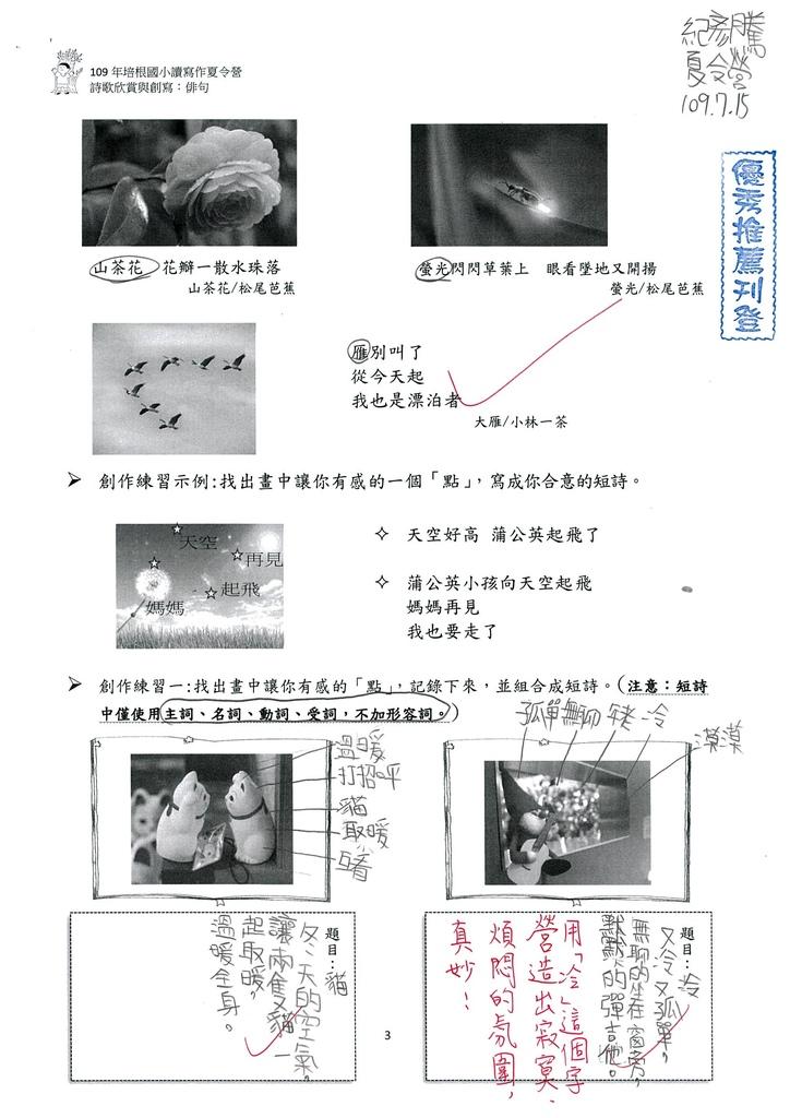 109SEW01紀彥騰(1).jpg
