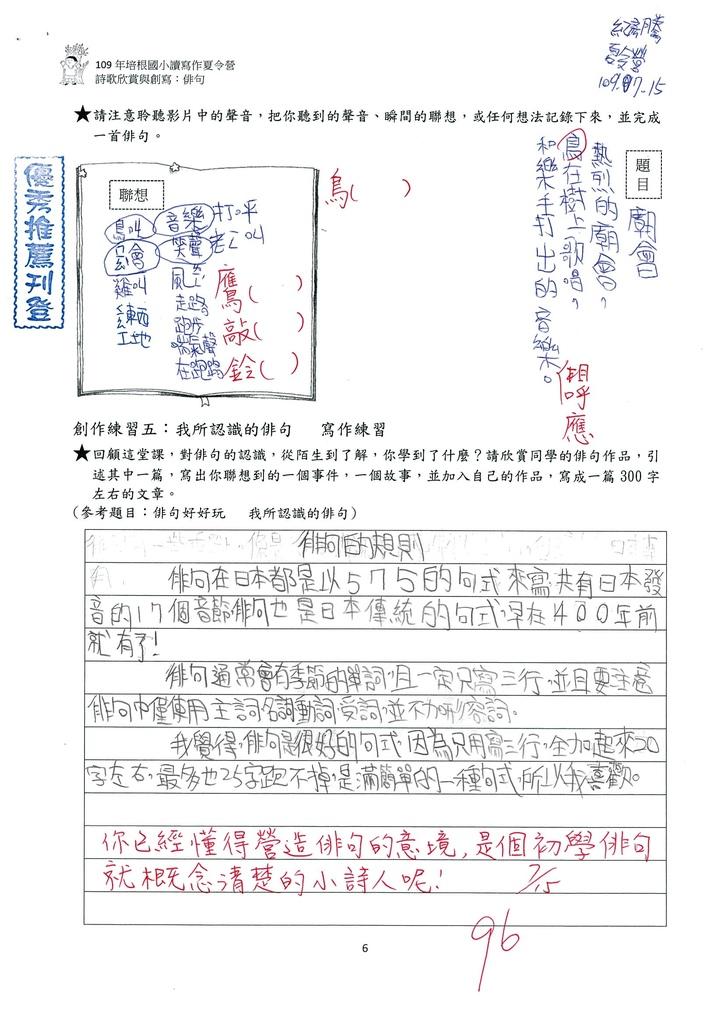 109SEW01紀彥騰(3).jpg