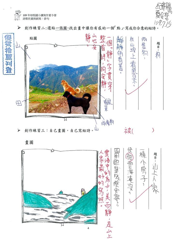 109SEW01紀彥騰(2).jpg
