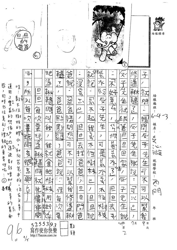 109W3102吳沁璇 (2).tif