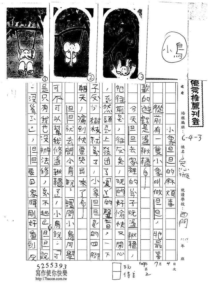 109W3102吳沁璇 (1).tif