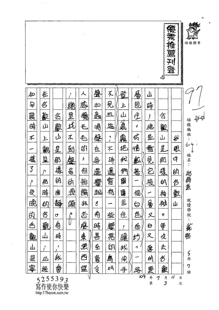 109 W6103邱詩芸(1).tif