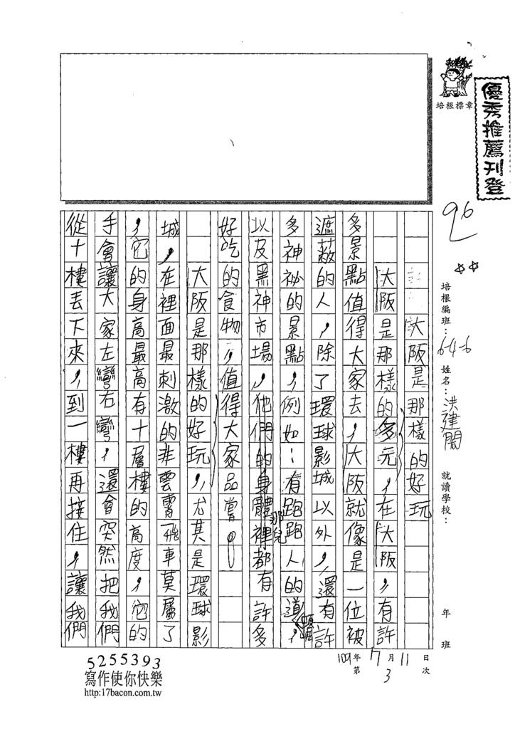 109W6103洪建閎 (1).tif