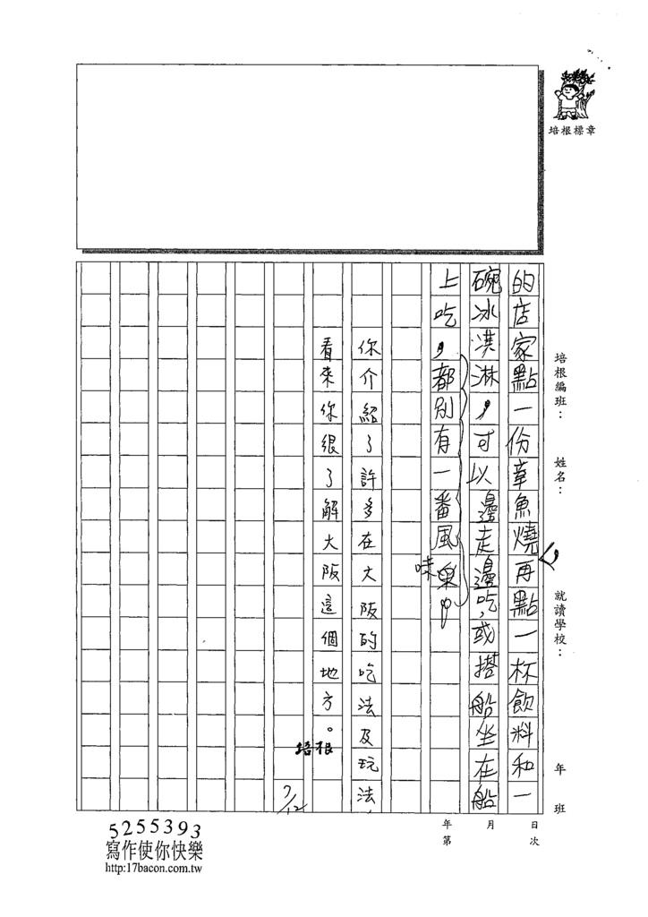 109W6103洪建閎 (3).tif