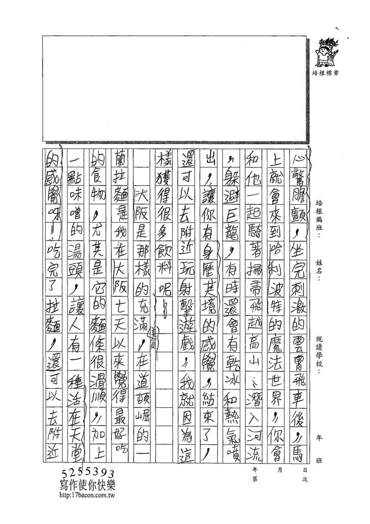 109W6103洪建閎 (2).tif