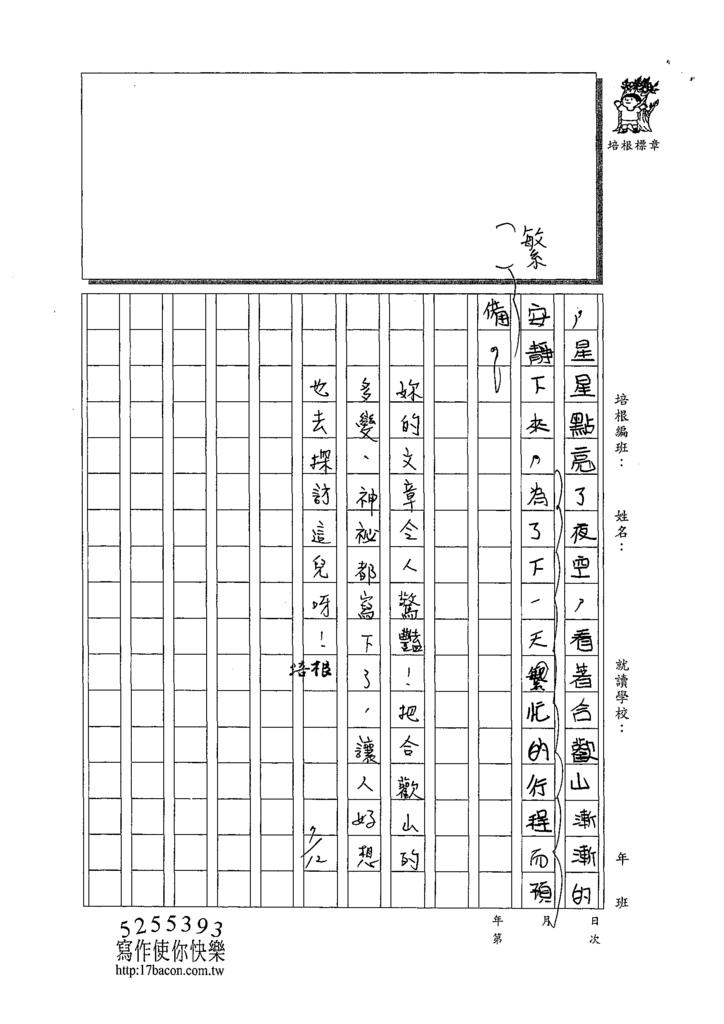 109 W6103邱詩芸(3).tif