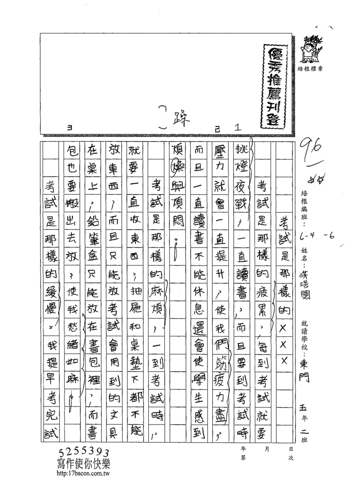 109W6103洪浩閔 (1).tif