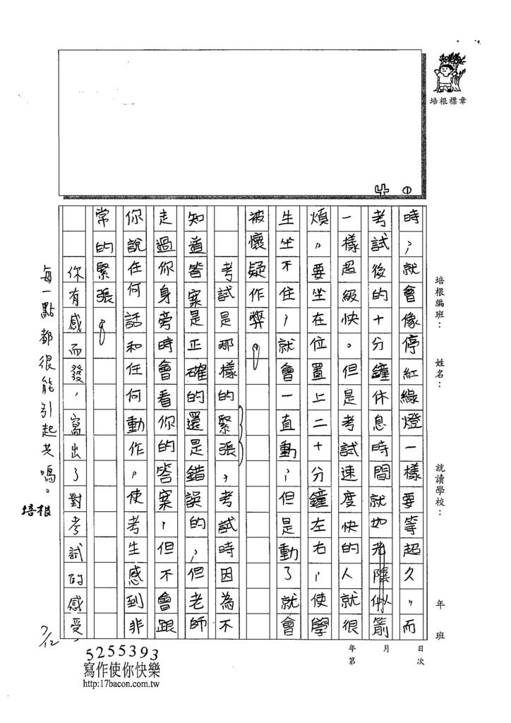 109W6103洪浩閔 (2).tif