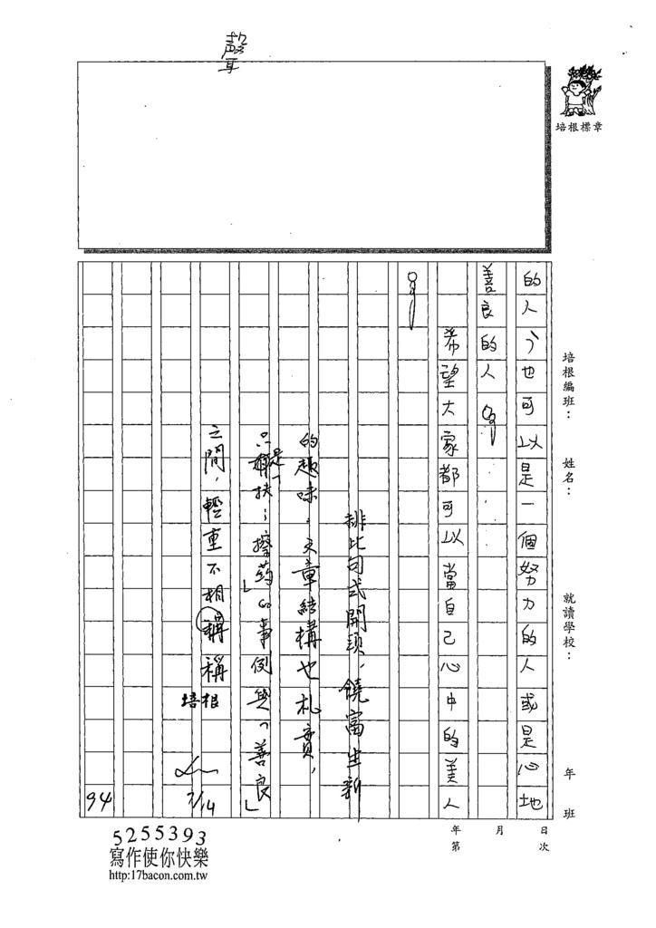 109WA103張彧顒 (3).tif