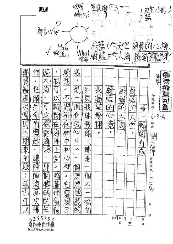 109WA103劉定澤 (1).tif